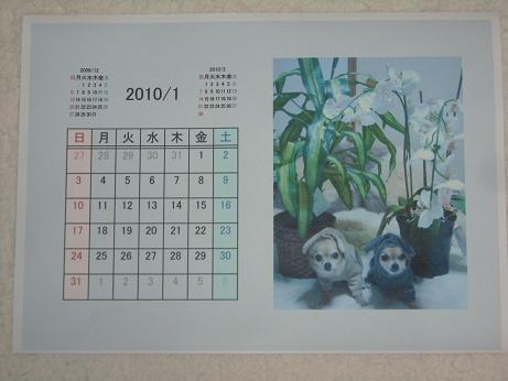 チィロンカレンダー