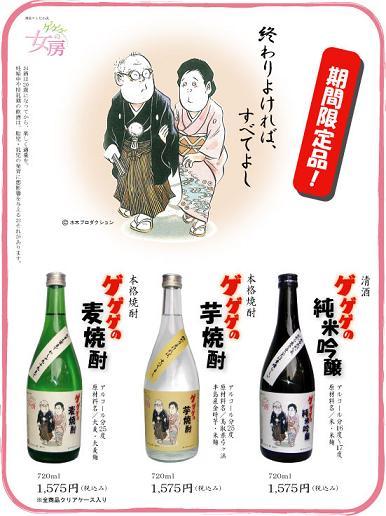 gegege-no-nyoubou-sake.jpg