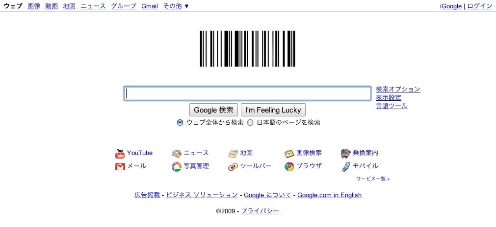 barcode2009