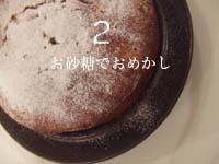 scake2.jpg