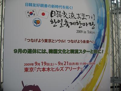 2009-09-21 003