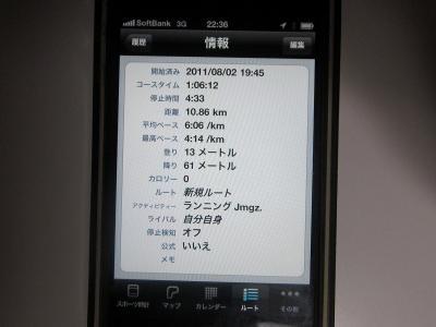 IMG_1216_20110802224605.jpg