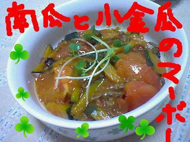 カボチャとトマトのマーボー