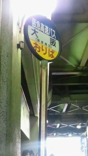 阪急バス降り場