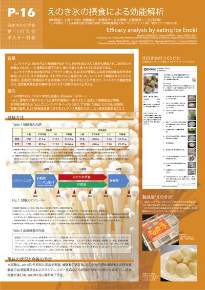 20110901_15kinoko_enokkiice