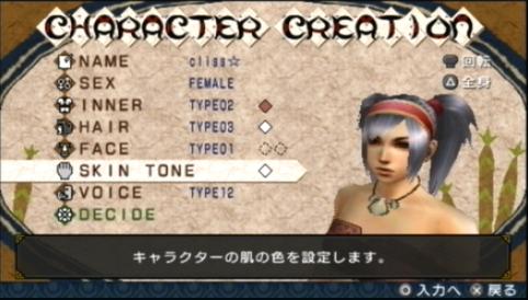 キャラクター作成2