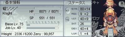 碇シンジ Lv75