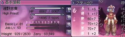 遠野志貴 Lv81