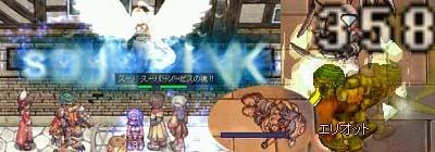 スパノビ天使降臨→退場