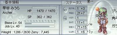 早坂みうら Lv54