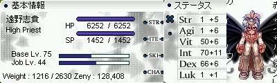遠野志貴 Lv75