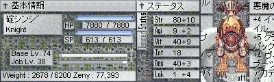 碇シンジ Lv74