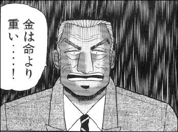 利根川幸雄