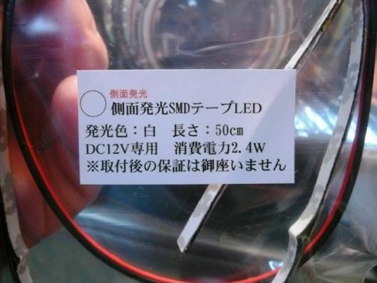 側面発光LEDヘッドライト仕込み (2)