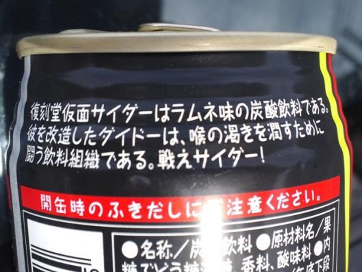 仮面サイダー (2)