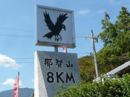 9月27日那智山 (11)