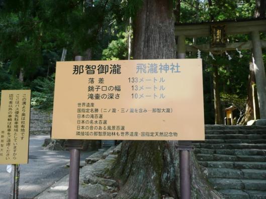 9月27日那智山 (44)