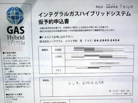 インテグラルガスハイブリットシステム仮予約申込書