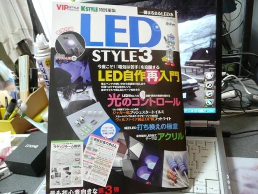 LED STYLE3 LED自作再入門