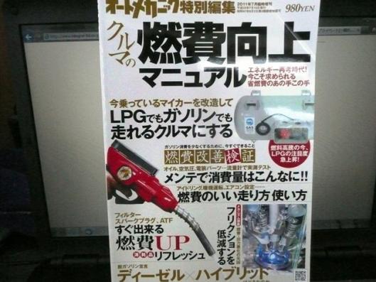 オートメカニック 燃費向上マニュアル