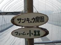 サンキュウ農園