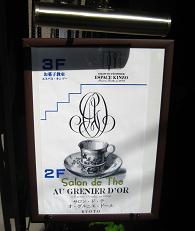 オ・グルニエ・ドール1