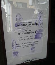 オ・グルニエ・ドール5