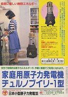 kateiyougenshiryoku.jpg