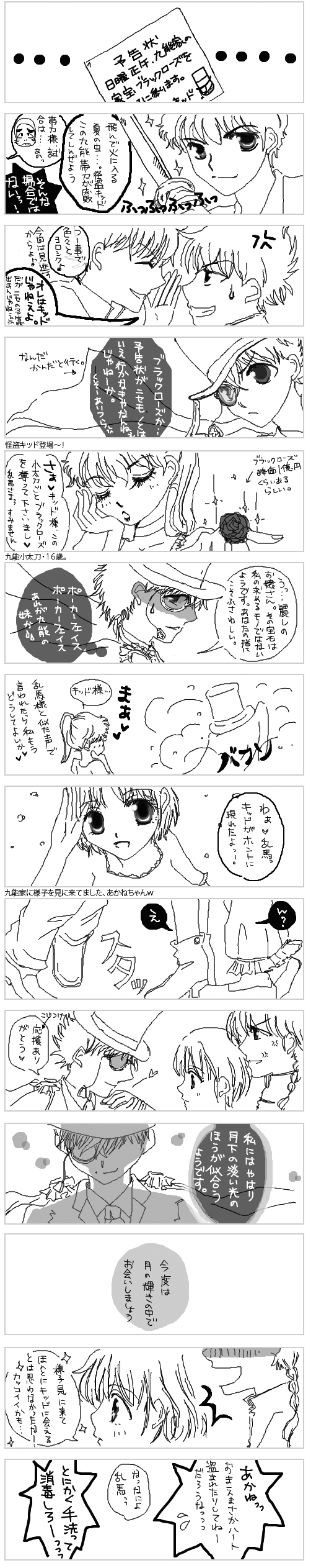名探偵1/2-02