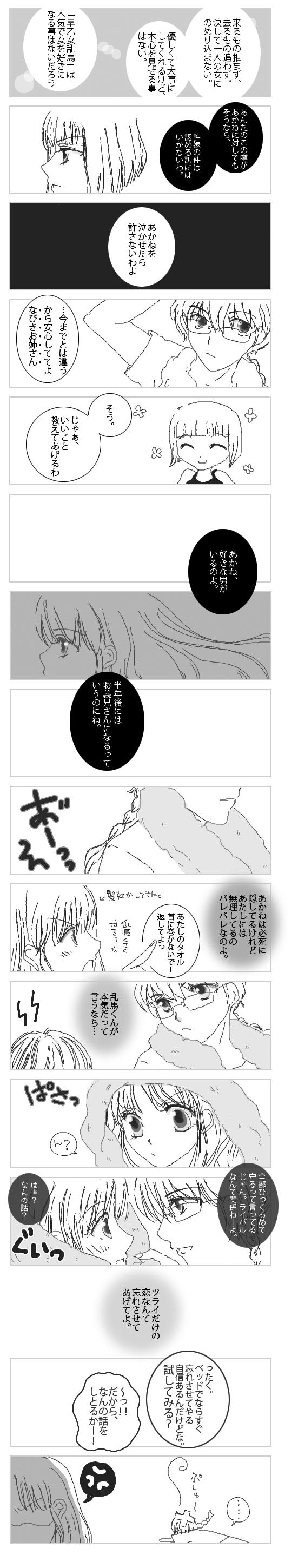 キミメガ<決勝>02