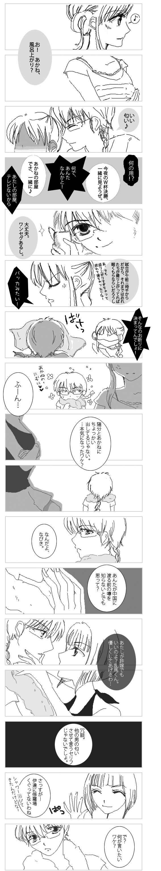 キミメガ<決勝>01