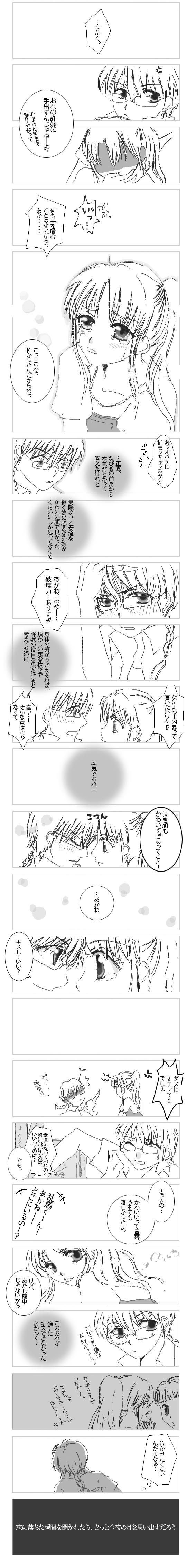 キミメガ<肝>03改