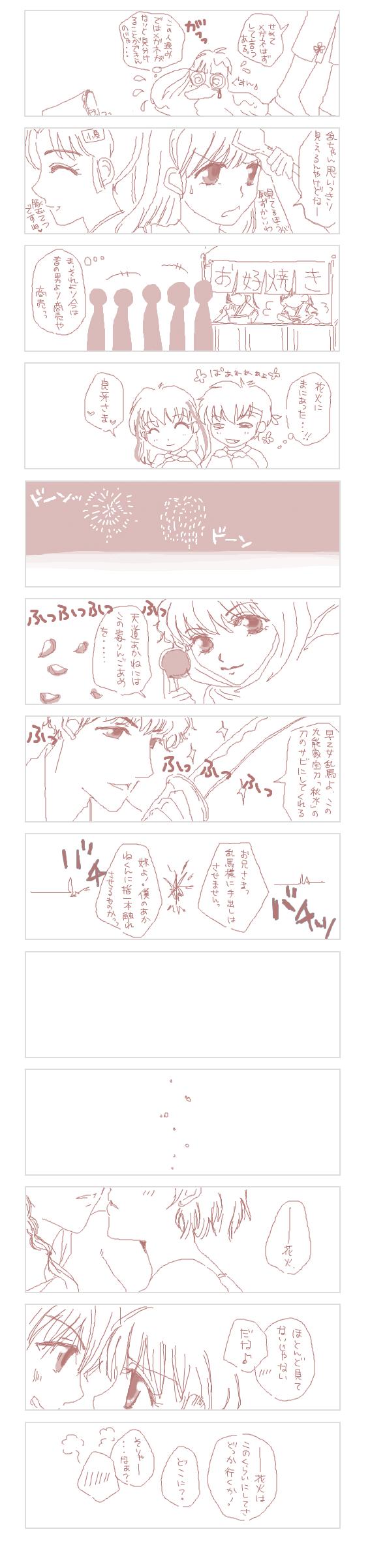花火修正02