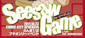 スクリーンショット(2011-10-27 8.04.39)