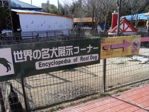 わんわん動物園2