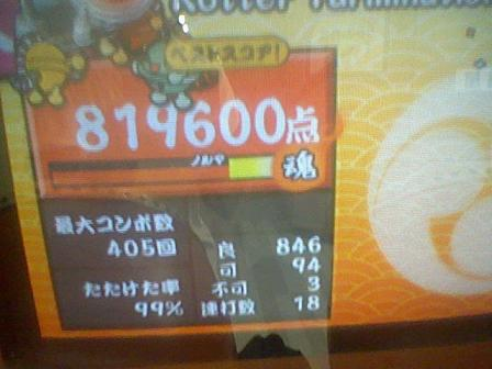 Rotter Tarmination(裏)