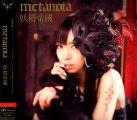 妖精帝國 「metanoia」