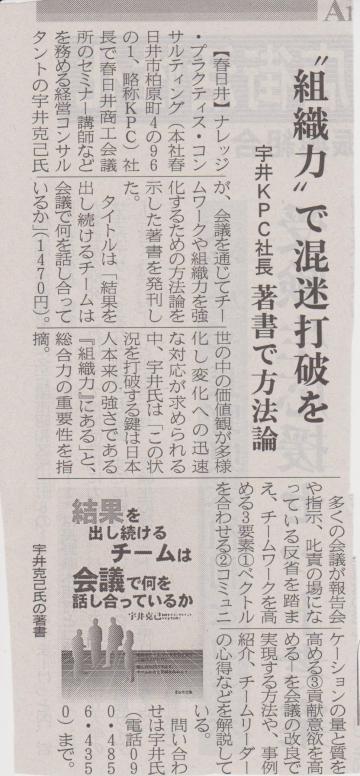 中部経済新聞2010年12月21日