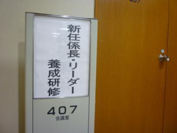 豊橋商工会議所「新任リーダー・主任養成講座」①