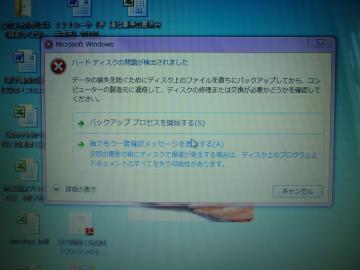 パソコン破損メッセージ