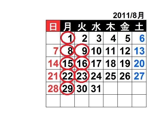 2011-8gatu[1]