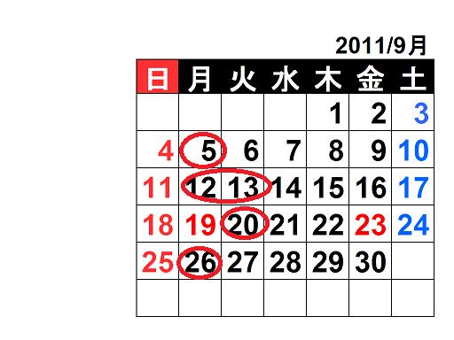 2011-9gatu-toumei[1]