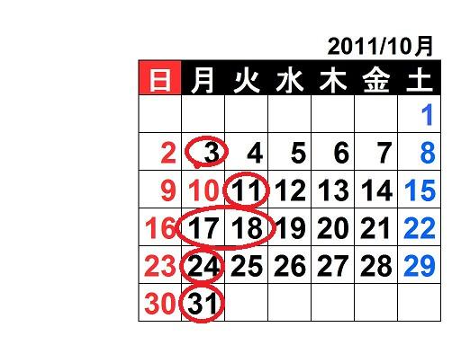 2011-10gatu[1]