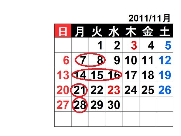 2011-11gatu[1]