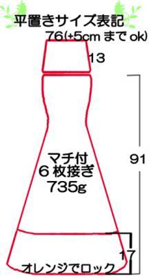 レンタルファルダ 水色ストライプ(光沢有)1段フリル