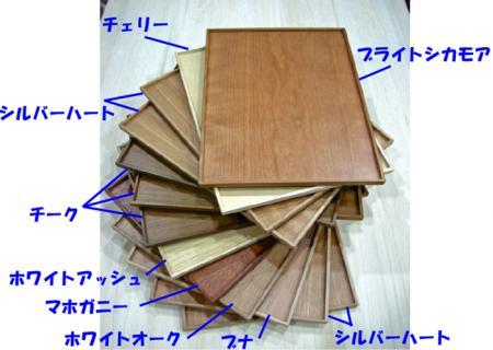 家具 木製ランチョンマット