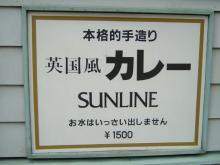 2009sunline.jpg