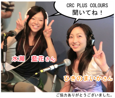ColoursのCRC plus!! 7/23 ですよっ! 1