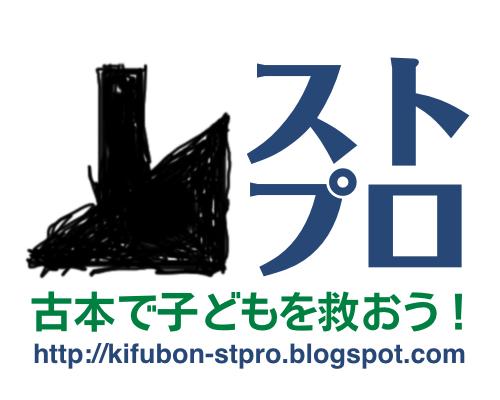 ストプロ_logo