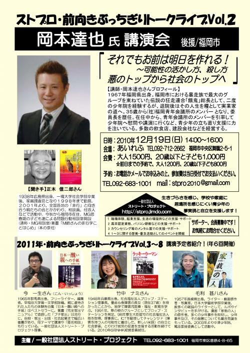 maebuchi2010_convert_20101210135511.jpg